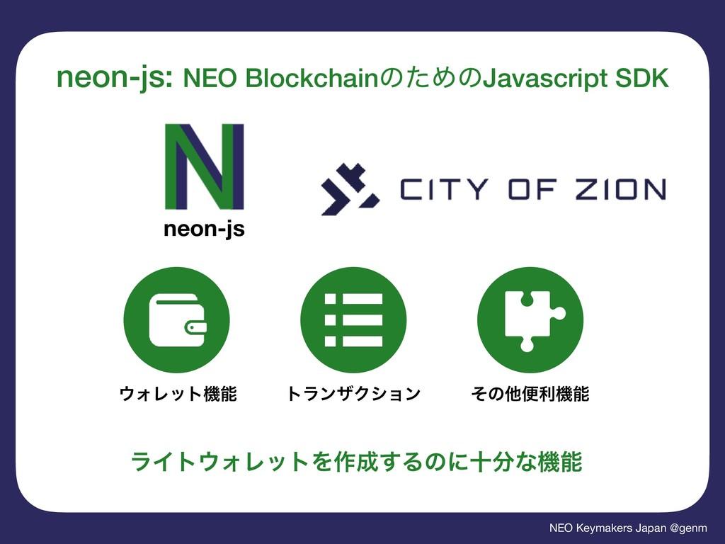 NEO Keymakers Japan @genm neon-js: NEO Blockcha...