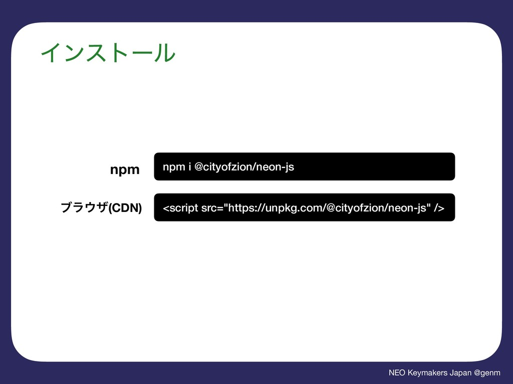 NEO Keymakers Japan @genm Πϯετʔϧ npm i @cityofz...