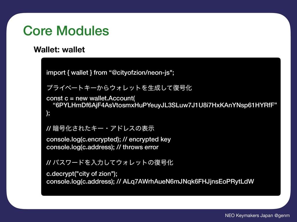 NEO Keymakers Japan @genm Core Modules Wallet: ...