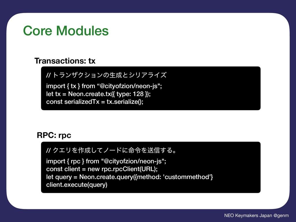 NEO Keymakers Japan @genm Core Modules Transact...