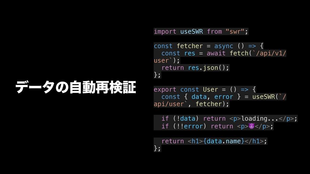 """σʔλͷࣗಈ࠶ݕূ import useSWR from """"swr""""; const fetch..."""