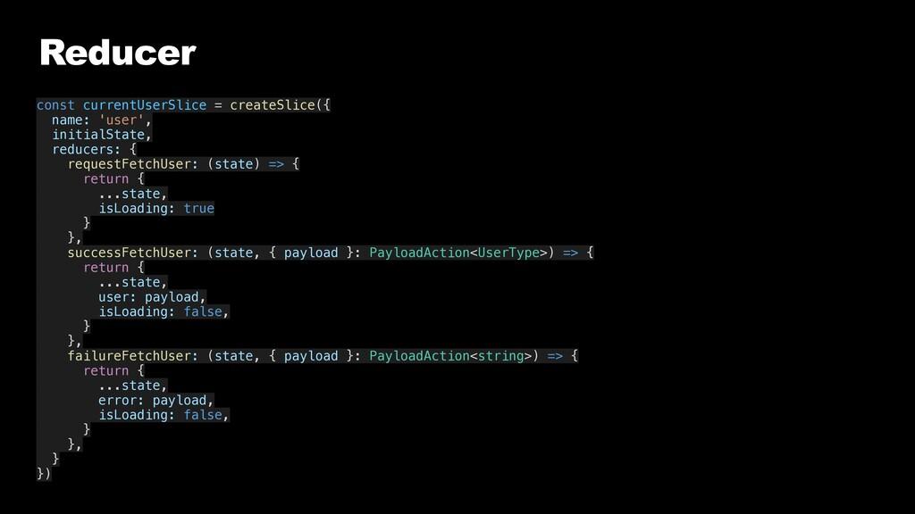 Reducer const currentUserSlice = createSlice({ ...