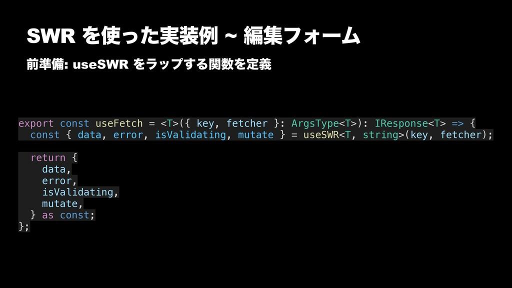 SWR Λ࣮ͬͨྫ ~ ฤूϑΥʔϜ લ४උ: useSWR Λϥοϓ͢ΔؔΛఆٛ ex...