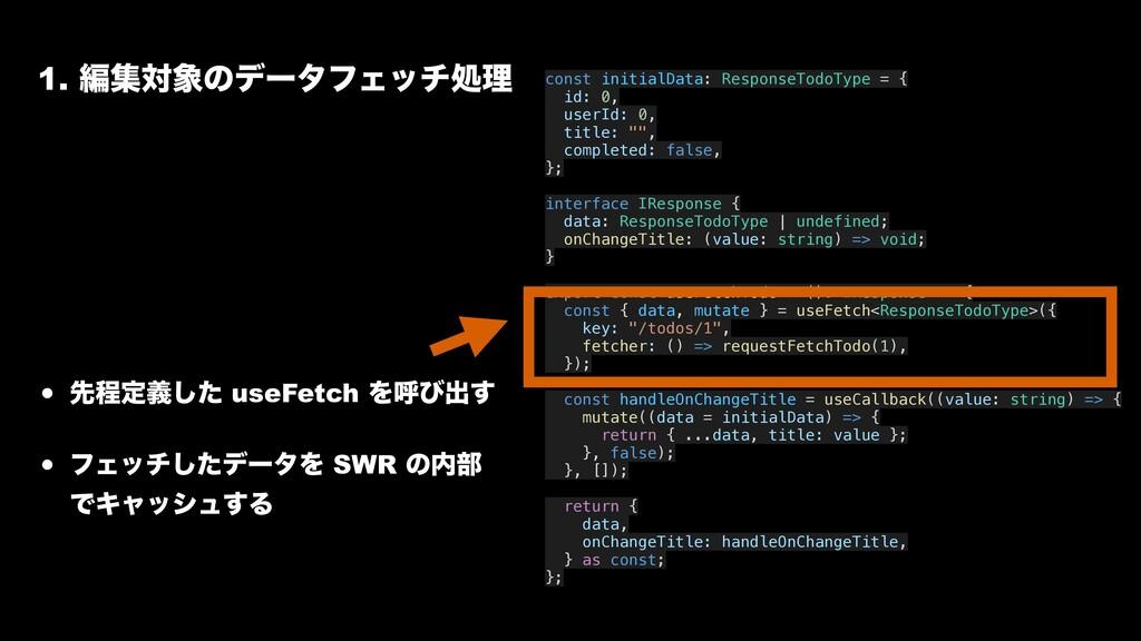 • ઌఔఆٛͨ͠ useFetch Λݺͼग़͢ • ϑΣονͨ͠σʔλΛ SWR ͷ෦ ͰΩ...