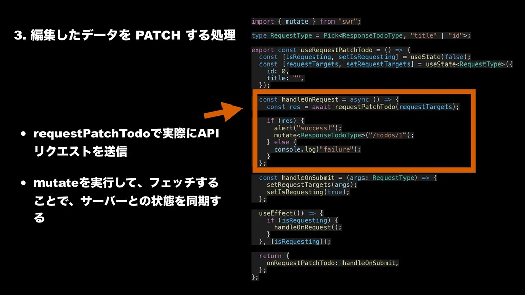 """3. ฤूͨ͠σʔλΛ PATCH ͢Δॲཧ import { mutate } from """"..."""