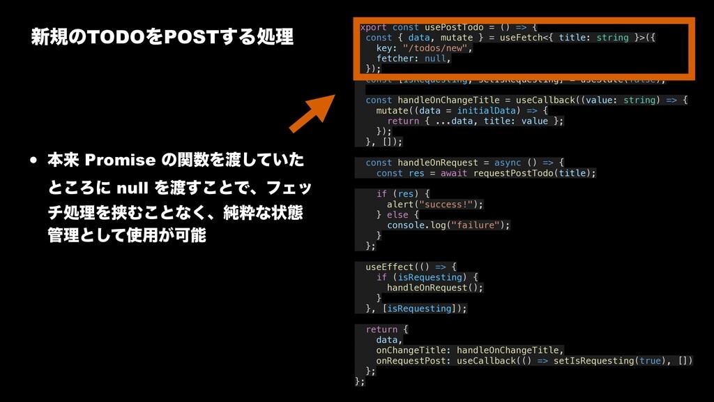 ৽نͷTODOΛPOST͢Δॲཧ export const usePostTodo = () ...