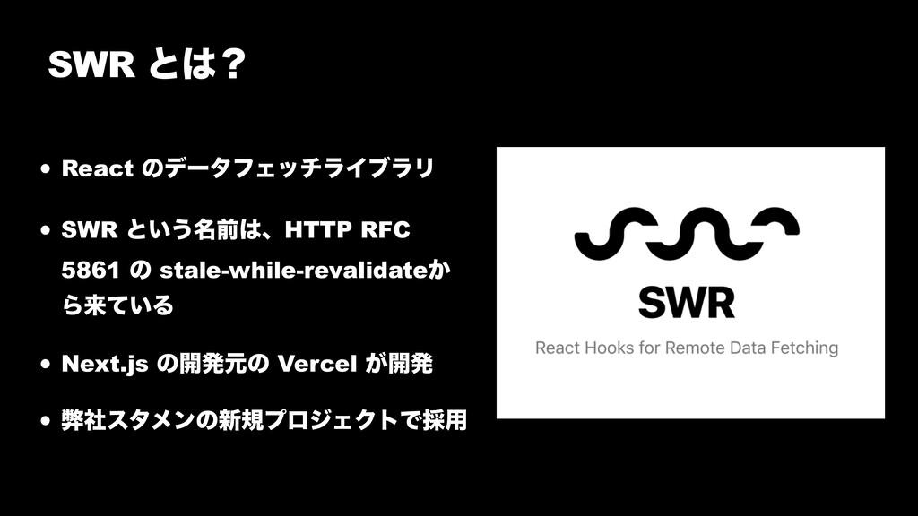 SWR ͱʁ • React ͷσʔλϑΣονϥΠϒϥϦ • SWR ͱ͍͏໊લɺHTTP...