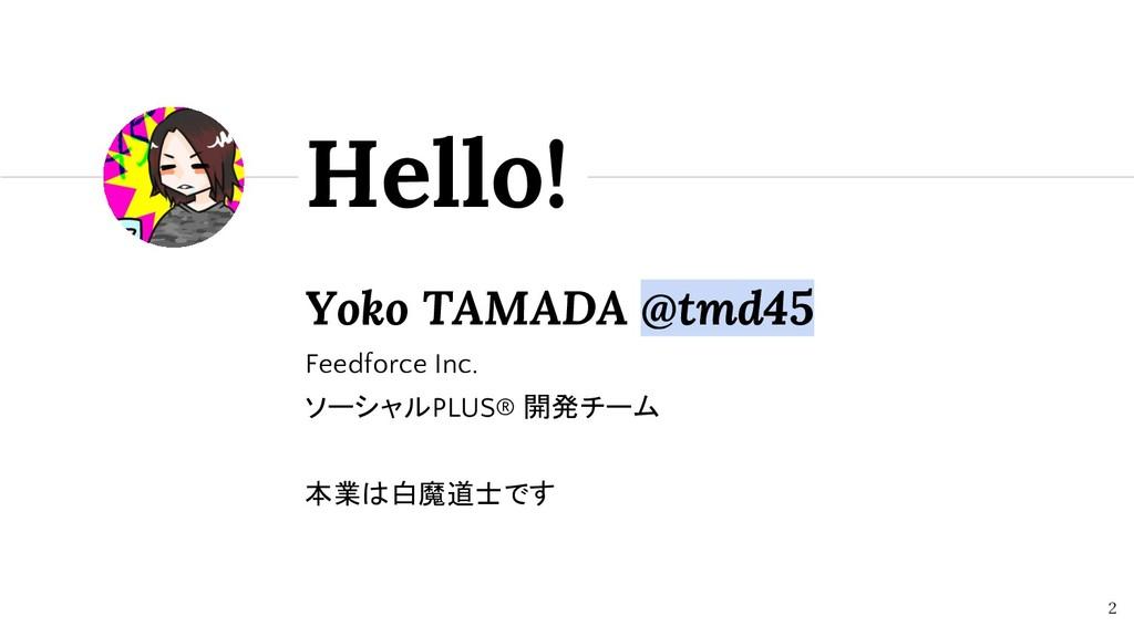 Yoko TAMADA @tmd45 Feedforce Inc. ソーシャルPLUS® 開発...