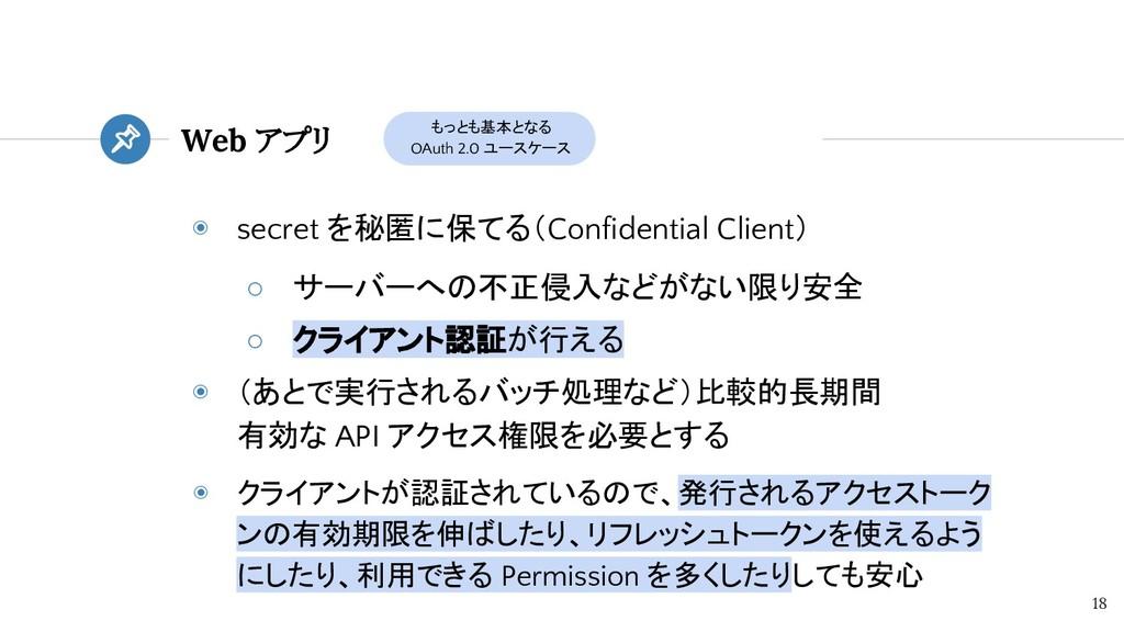 ◉ secret を秘匿に保てる(Confidential Client) ○ サーバーへの不...