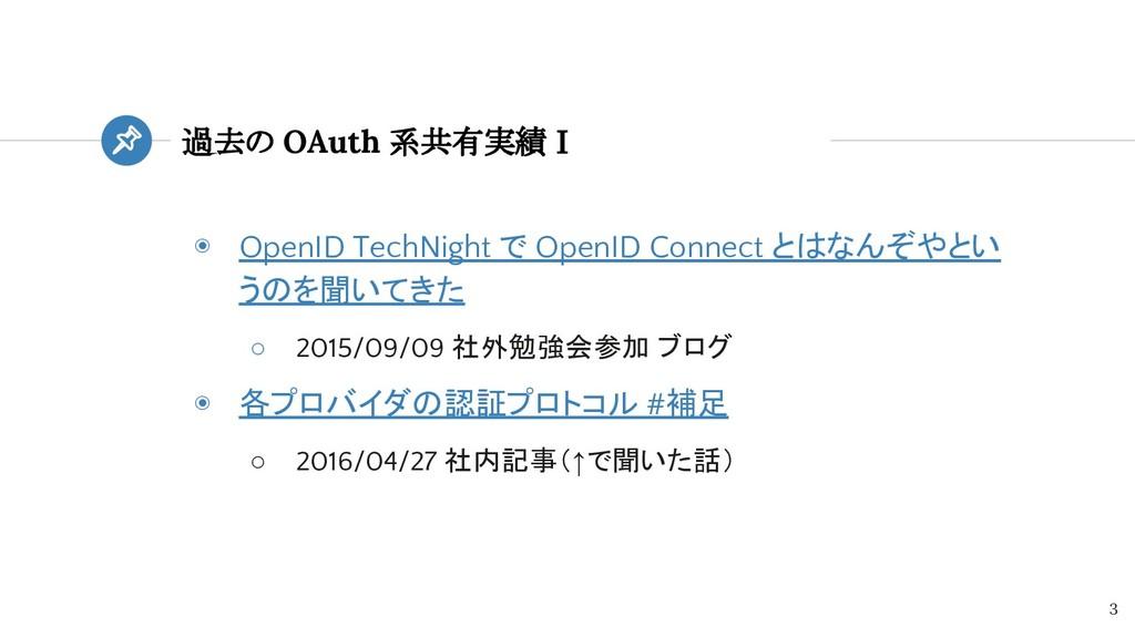 ◉ OpenID TechNight で OpenID Connect とはなんぞやとい うの...