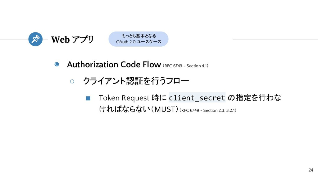 ◉ Authorization Code Flow (RFC 6749 - Section 4...