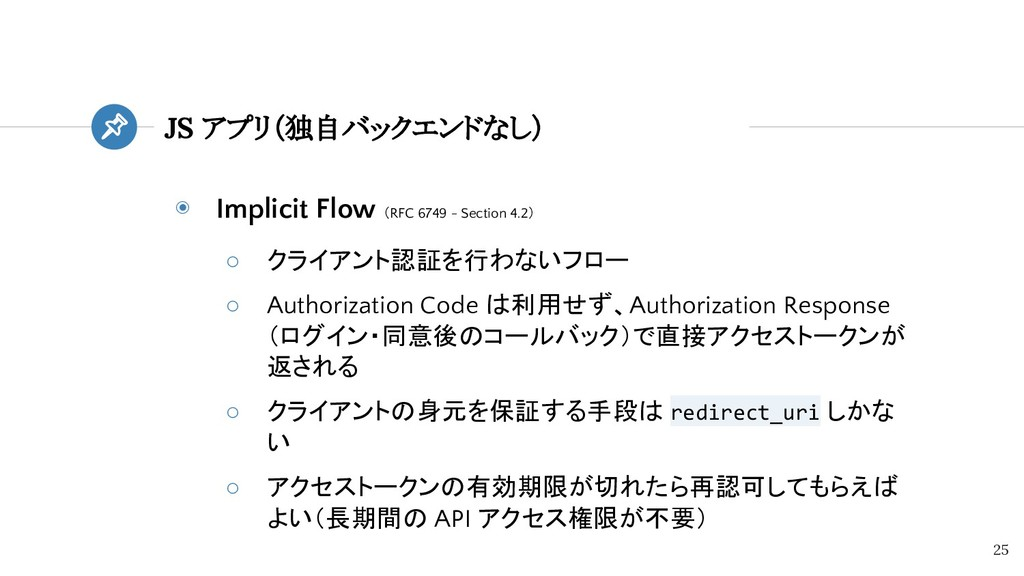 ◉ Implicit Flow (RFC 6749 - Section 4.2) ○ クライア...