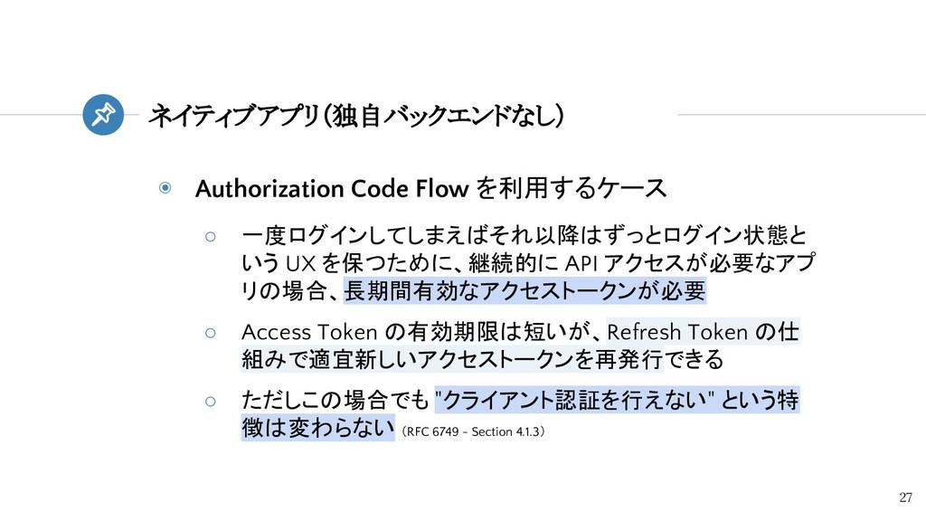 ◉ Authorization Code Flow を利用するケース ○ 一度ログインしてしま...