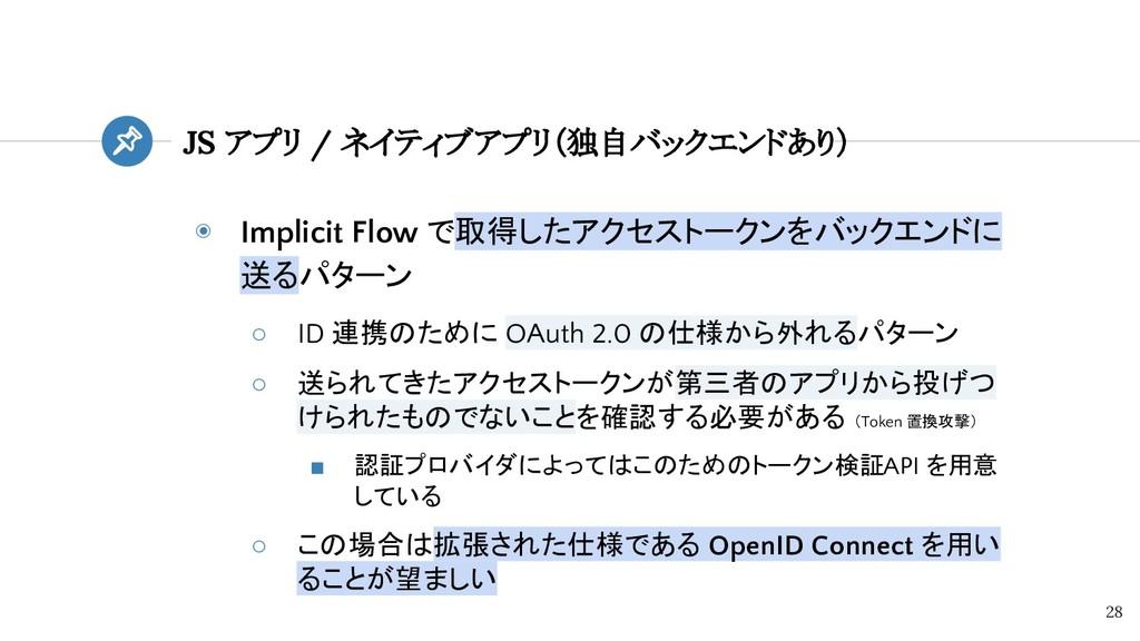 ◉ Implicit Flow で取得したアクセストークンをバックエンドに 送るパターン ○ ...