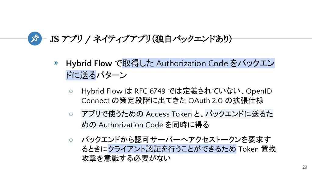 ◉ Hybrid Flow で取得した Authorization Code をバックエン ド...