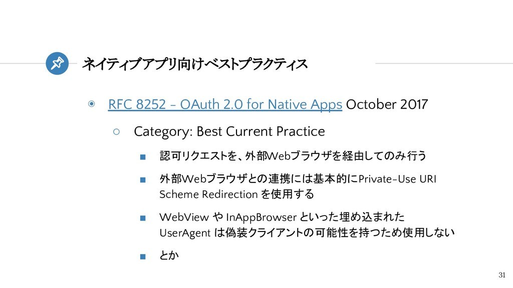 ◉ RFC 8252 - OAuth 2.0 for Native Apps October ...