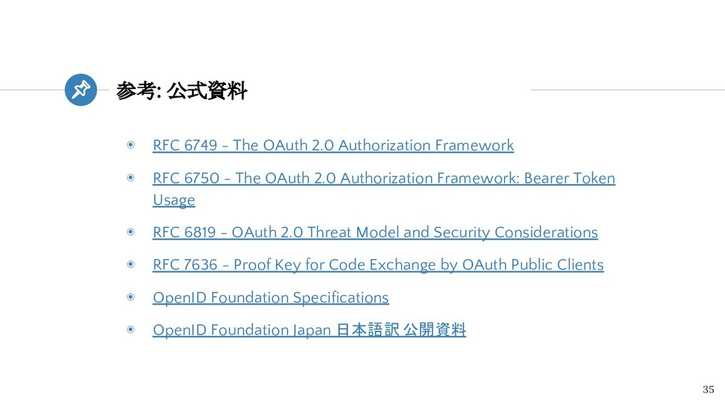 参考: 公式資料 35 ◉ RFC 6749 - The OAuth 2.0 Authoriz...