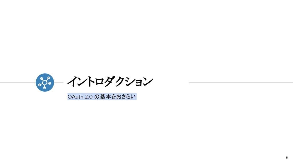 イントロダクション OAuth 2.0 の基本をおさらい 6