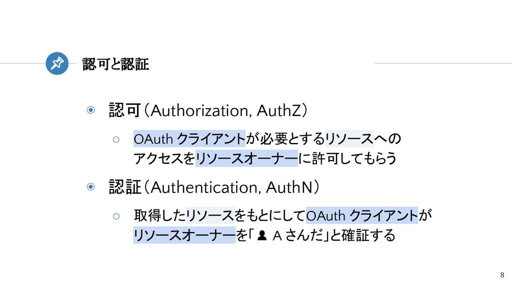 ◉ 認可(Authorization, AuthZ) ○ OAuth クライアントが必要とする...