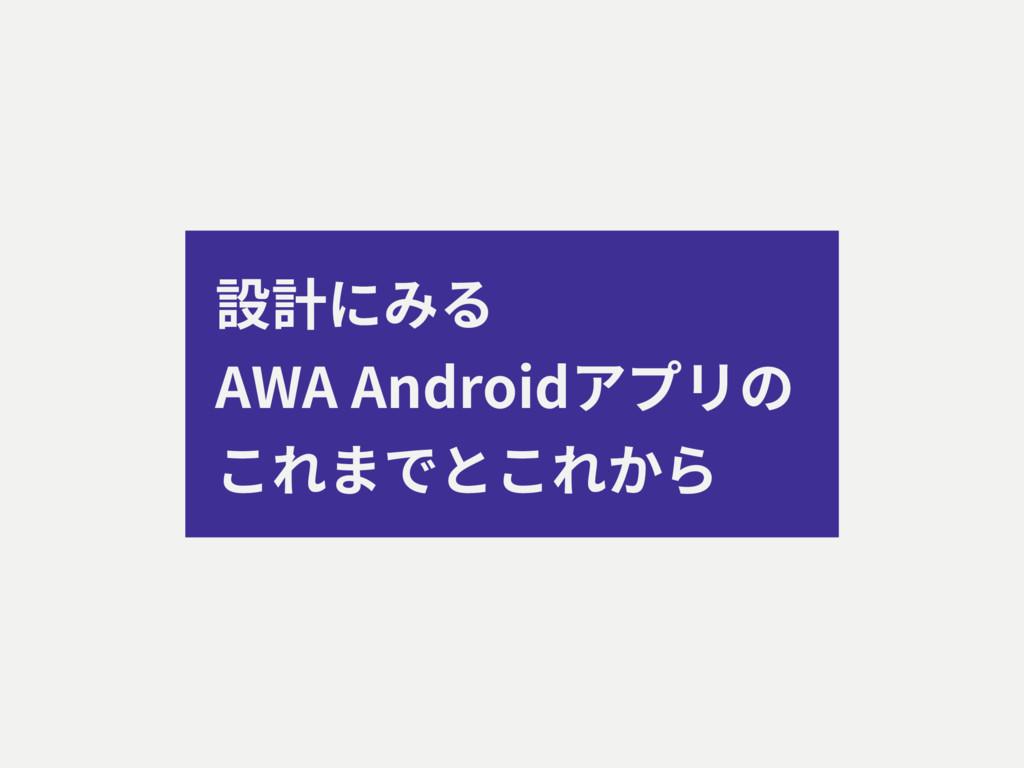 設計にみる AWA Androidアプリの これまでとこれから