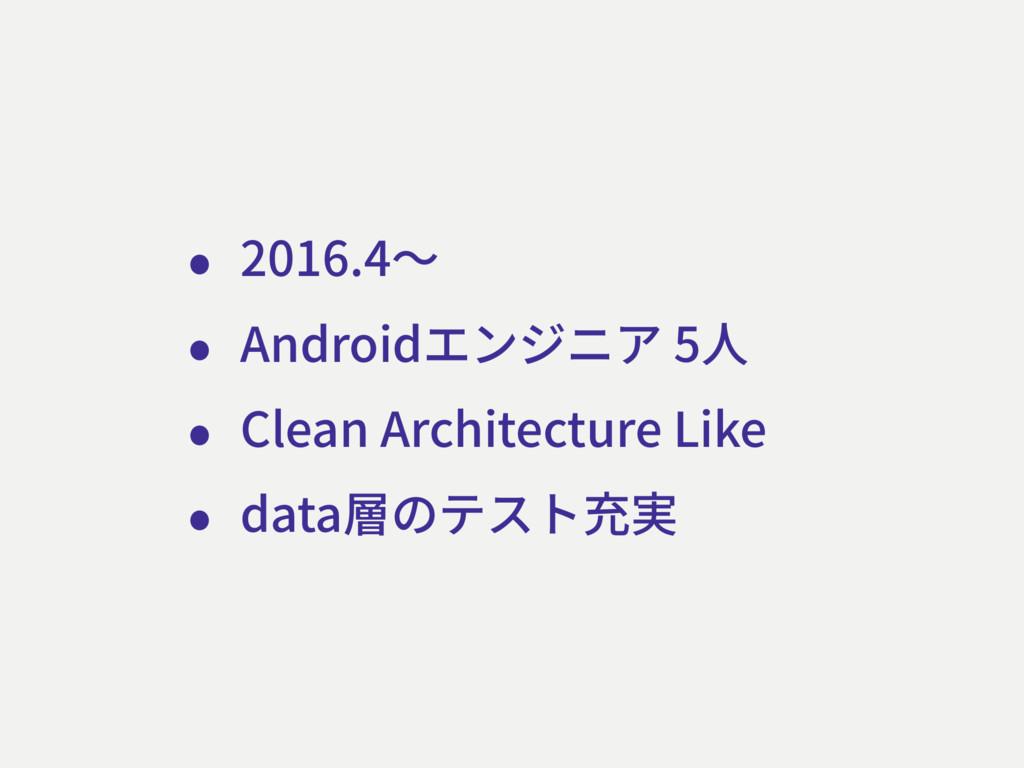 • 2016.4〜 • Androidエンジニア 5⼈ • Clean Architectur...