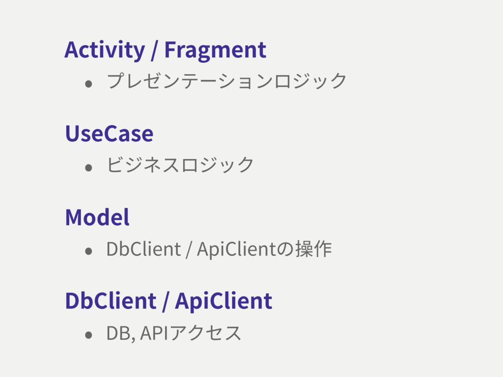 DbClient / ApiClient • DB, APIアクセス Activity / F...