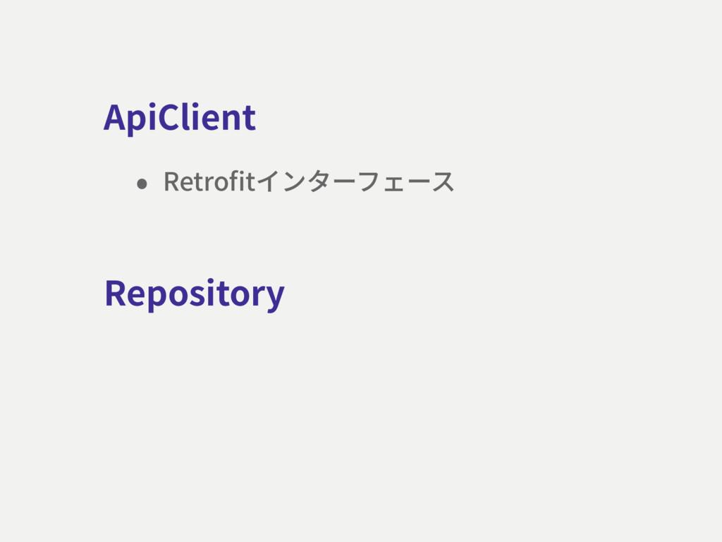 ApiClient • Retrofitインターフェース Repository