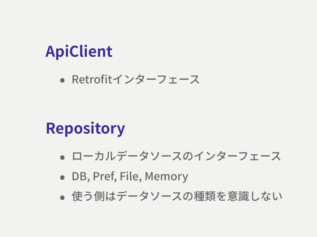 ApiClient • Retrofitインターフェース Repository • ローカルデー...