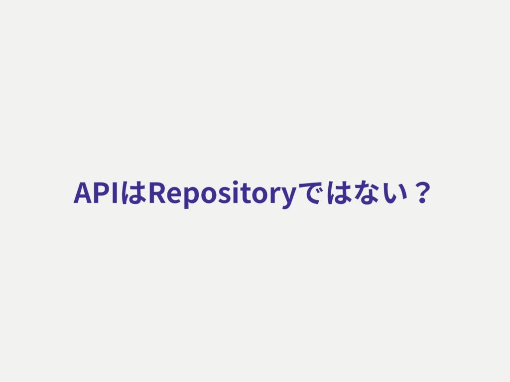 APIはRepositoryではない?