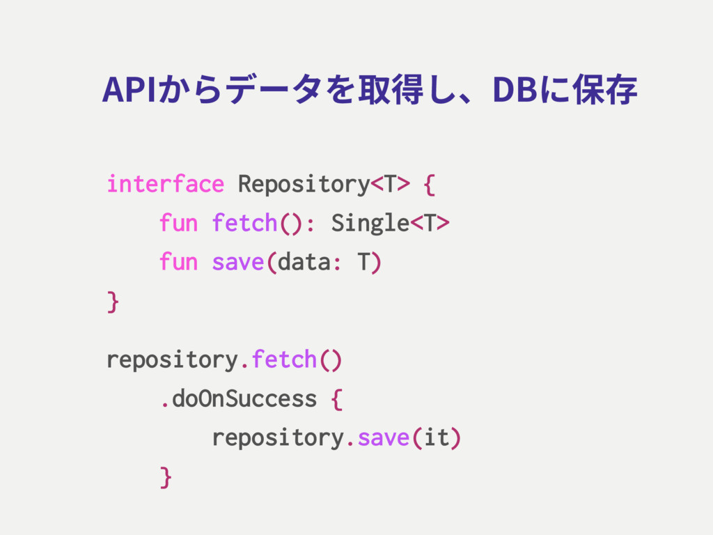 APIからデータを取得し、DBに保存 interface Repository<T> { fu...