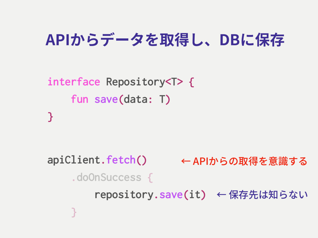 interface Repository<T> { fun save(data: T) } a...