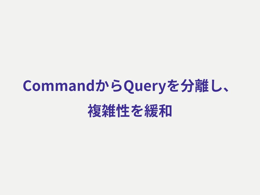CommandからQueryを分離し、 複雑性を緩和