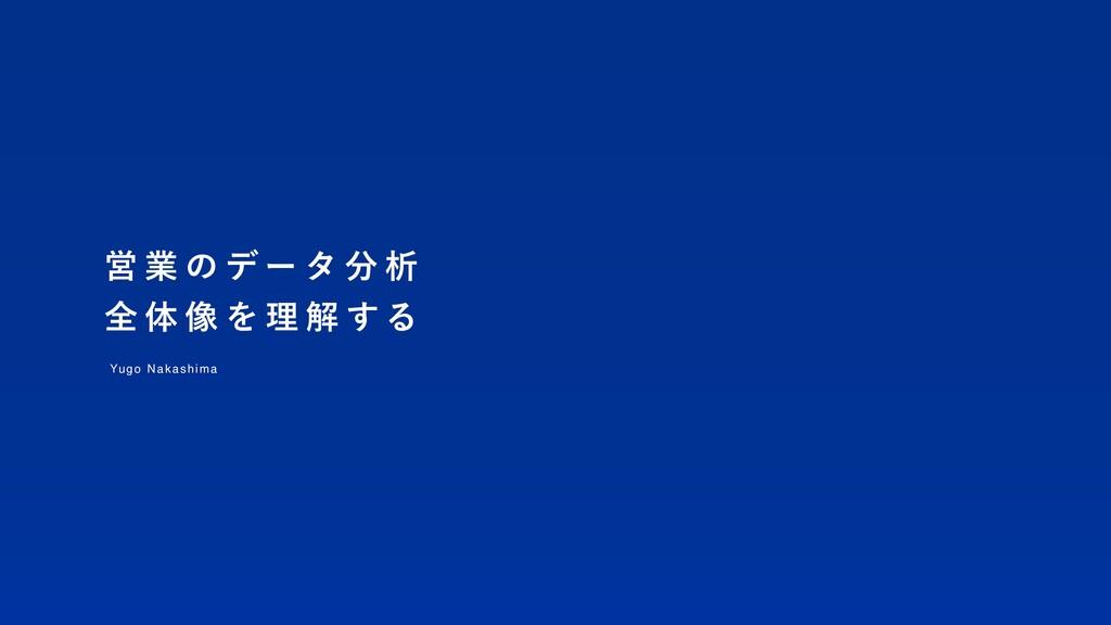Yugo Nakashima Ӧ ۀ ͷ σ ʔ λ  ੳ  શ ମ ૾ Λ ཧ ղ ͢ Δ