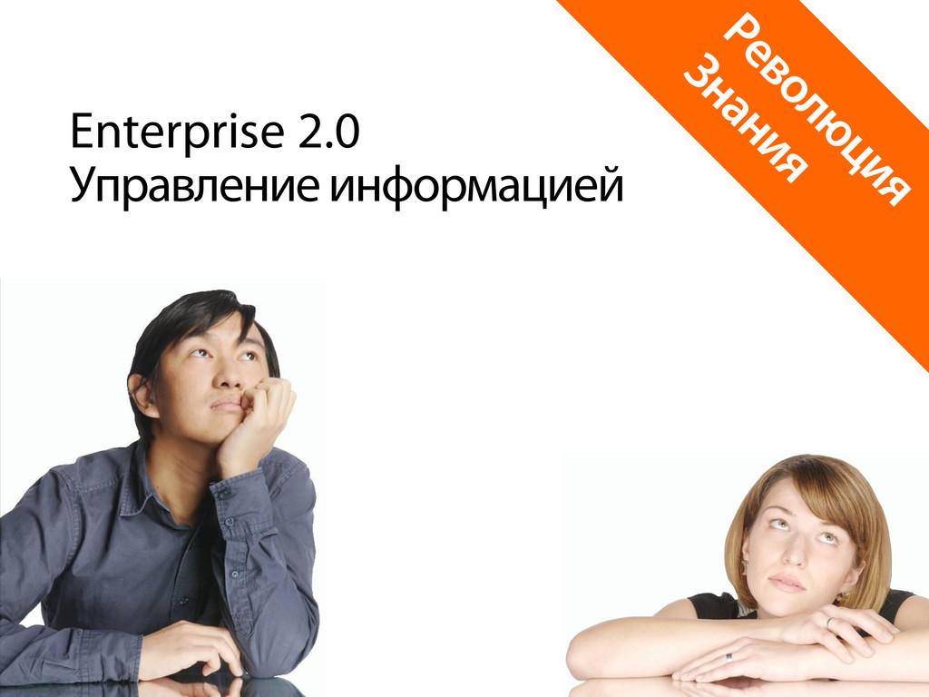 Enterprise 2.0 Управление информацией Революция...