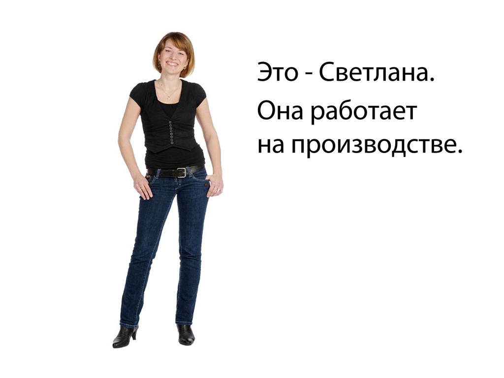 Это - Светлана. Она работает на производстве.