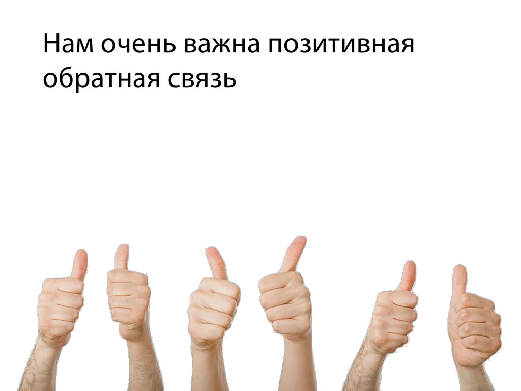 Нам очень важна позитивная обратная связь