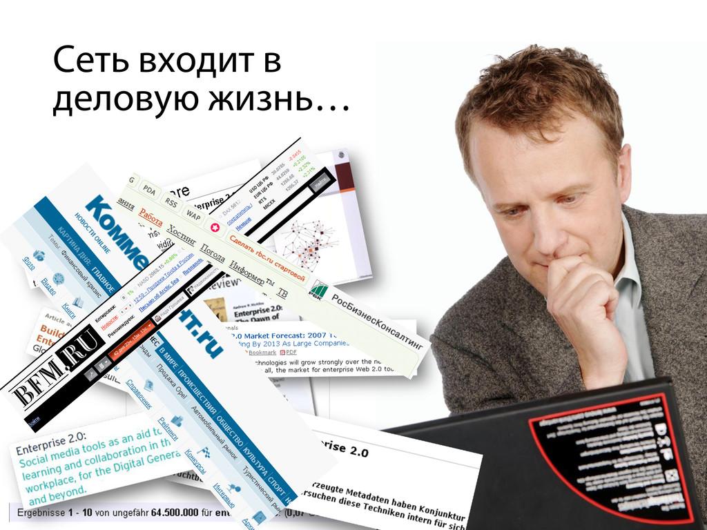 Сеть входит в деловую жизнь…