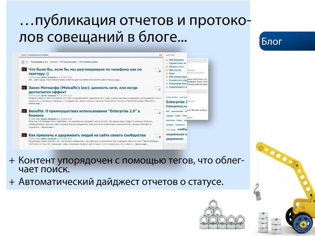 Блог Wiki …публикация отчетов и протоко- лов со...