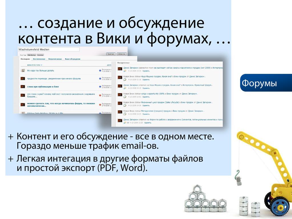 … создание и обсуждение контента в Вики и форум...