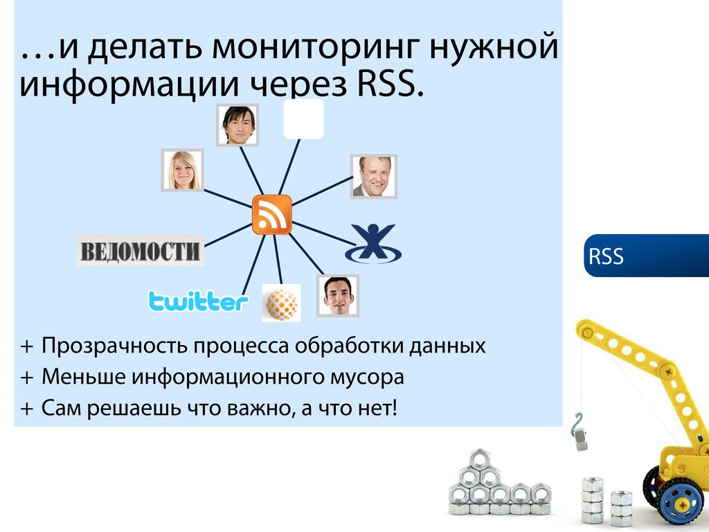 …и делать мониторинг нужной информации через RS...