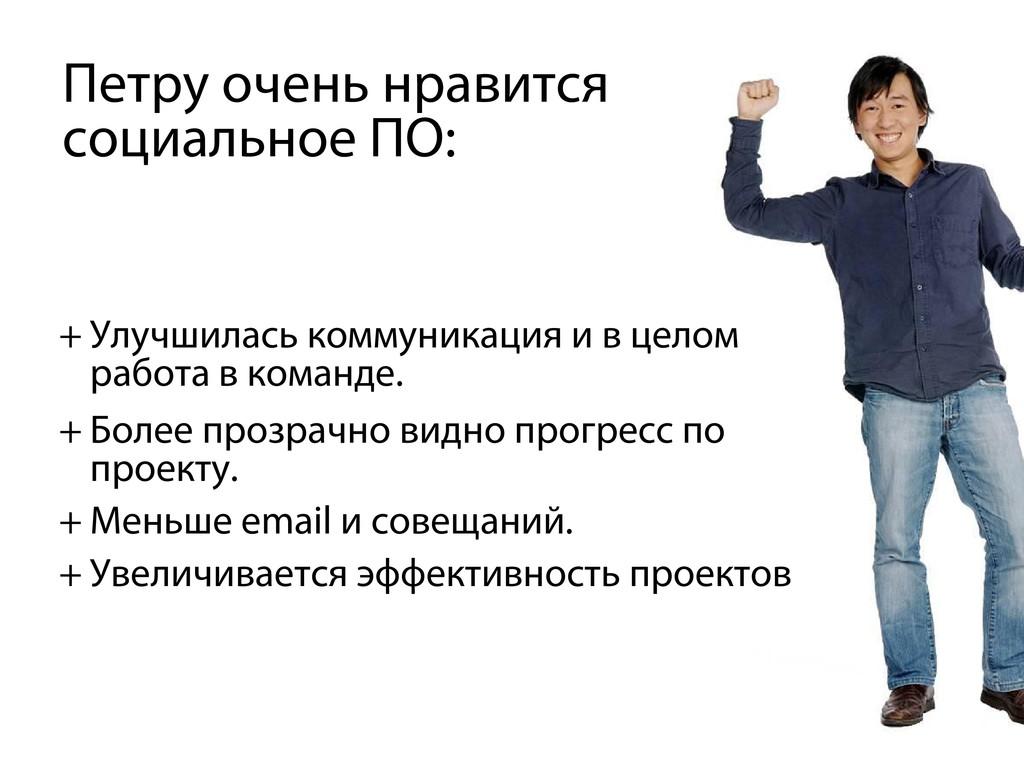 Петру очень нравится социальное ПО: + Улучшилас...