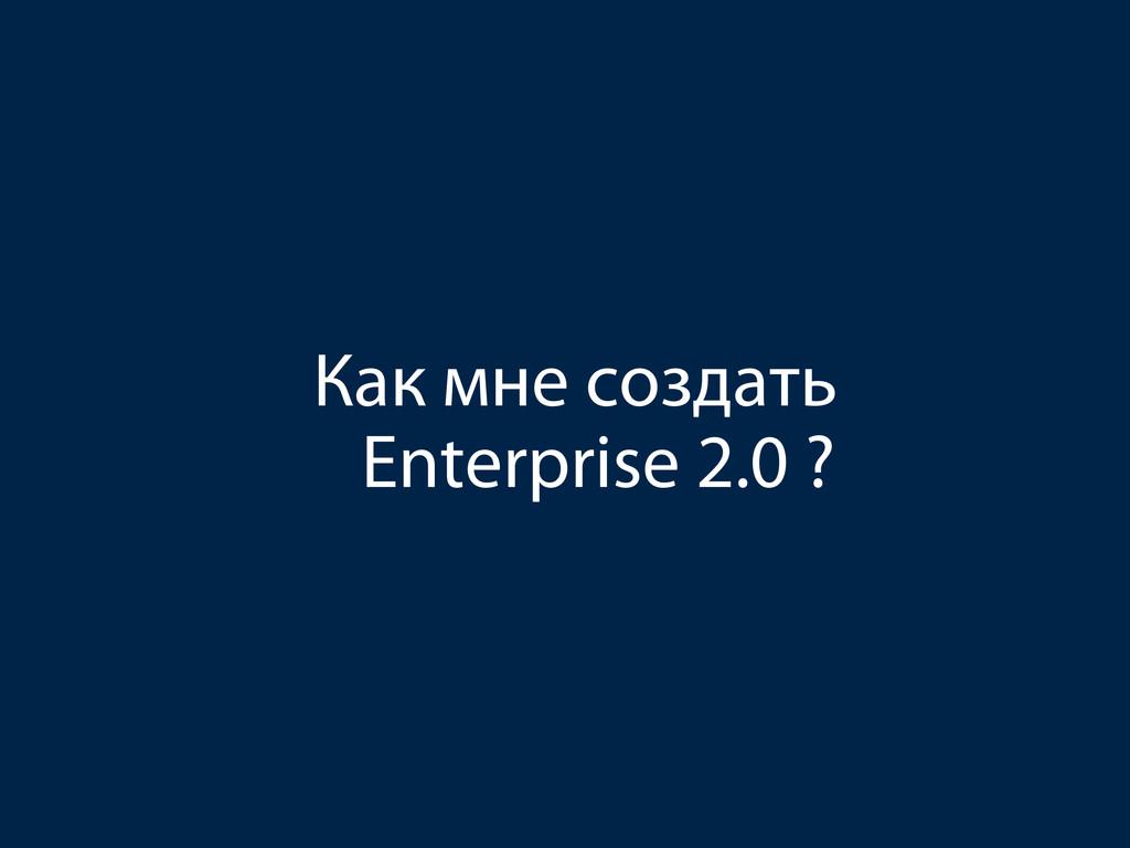 Как мне создать Enterprise 2.0 ?