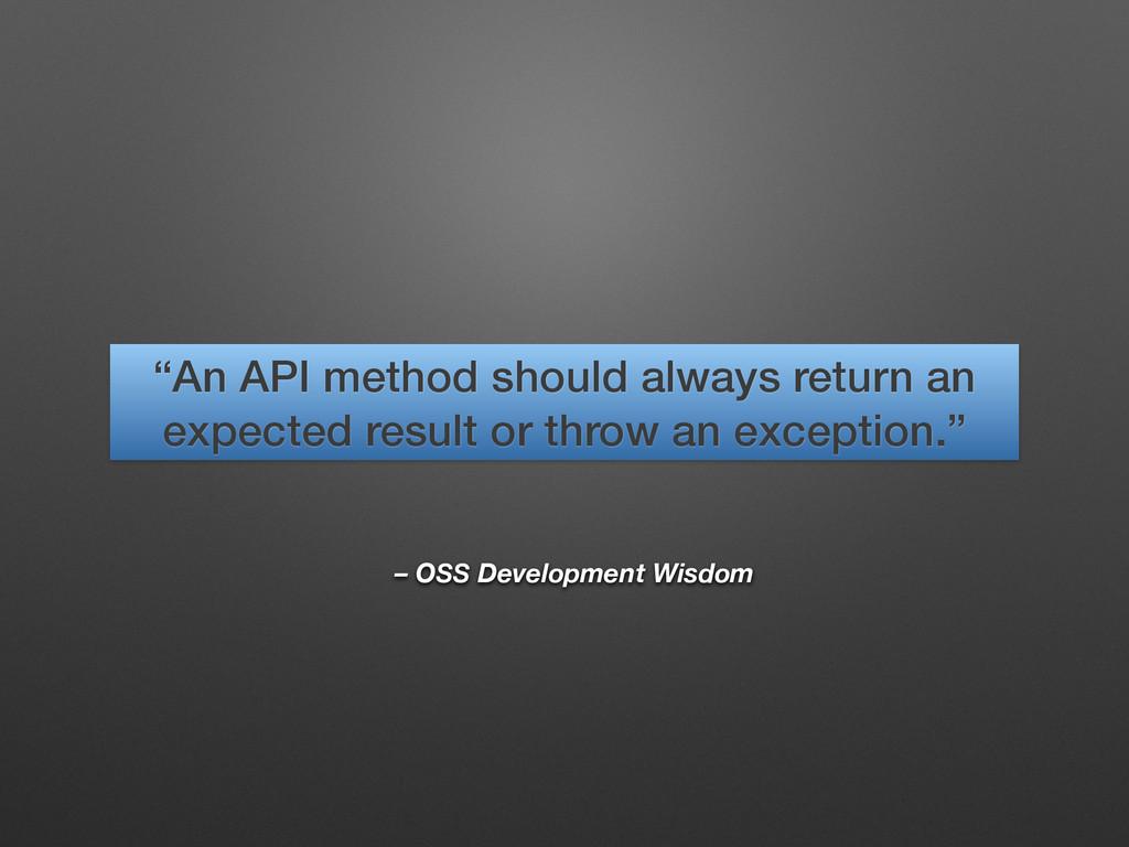 "– OSS Development Wisdom ""An API method should ..."