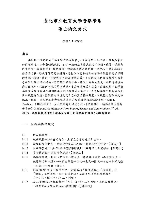 臺北市立教育大學音樂學系 碩士論文格式 撰寫人:何家欣 前言 要制定一份完整的「論文寫作格式規...