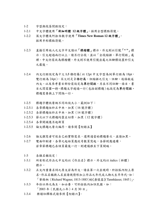1-2 字型與段落間距設定: 1-2.1 中文字體使用「新細明體 12 級字體」 ,採用全型標...