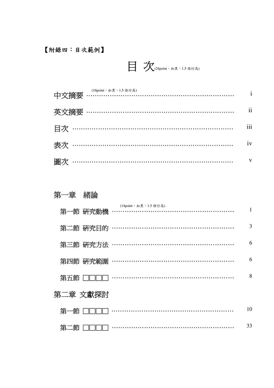 【附錄四:目次範例】 目 次 (24point,加黑,1.5 倍行高) 中文摘要 ………………...