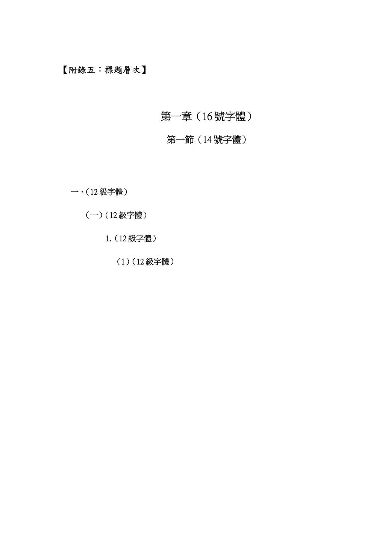 【附錄五:標題層次】 第一章(16 號字體) 第一節(14 號字體) 一、 (12 級字體) ...