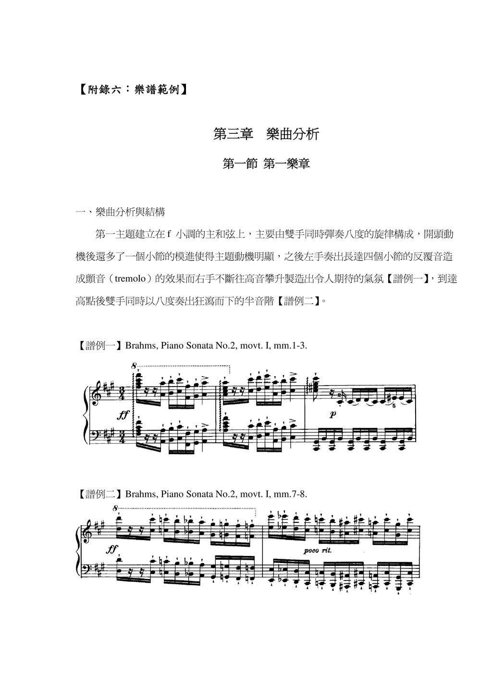【附錄六:樂譜範例】 第三章 樂曲分析 第一節 第一樂章 一、樂曲分析與結構 第一主題建立在 ...