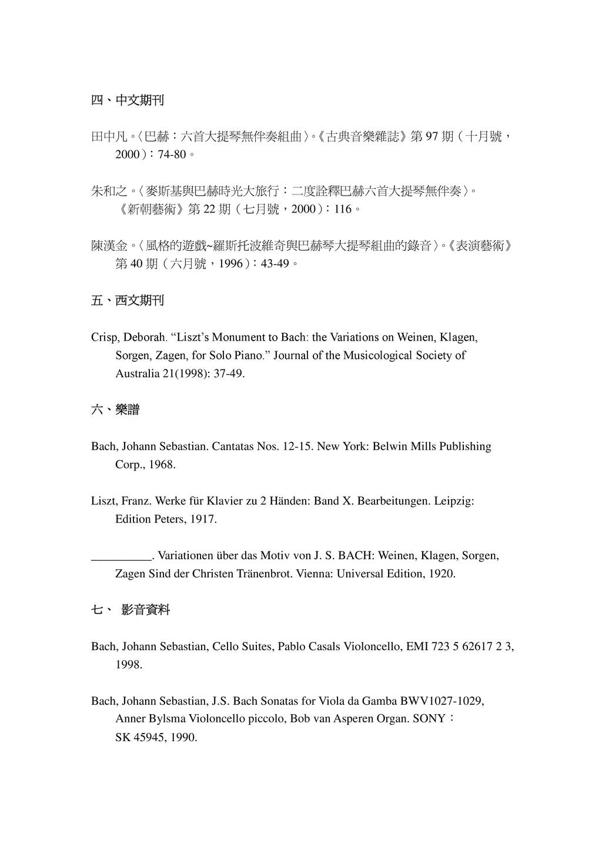 四、中文期刊 田中凡。 〈巴赫:六首大提琴無伴奏組曲〉 。 《古典音樂雜誌》第 97 期(十月...