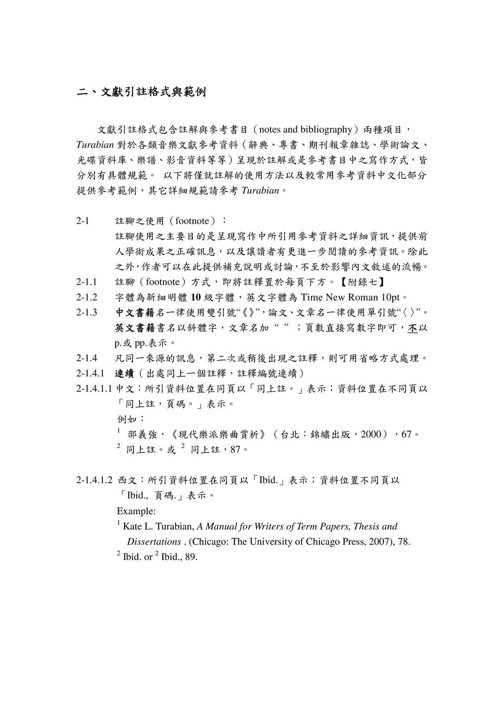 二、文獻引註格式與範例 文獻引註格式包含註解與參考書目(notes and bibliogra...